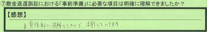 【本人訴訟セミナー】_⑦_10