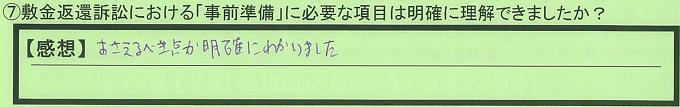 【本人訴訟セミナー】_⑦_11