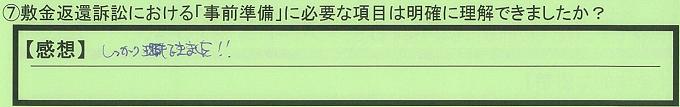 【本人訴訟セミナー】_⑦_12
