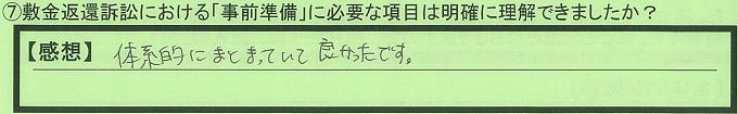 【本人訴訟セミナー】_⑦_13