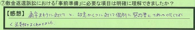 【本人訴訟セミナー】_⑦_14