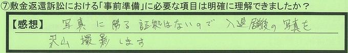 【本人訴訟セミナー】_⑦_15