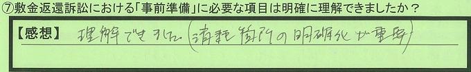 【本人訴訟セミナー】_⑦_16