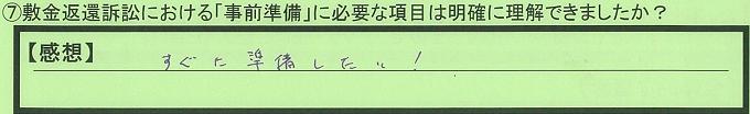 【本人訴訟セミナー】_⑦_17
