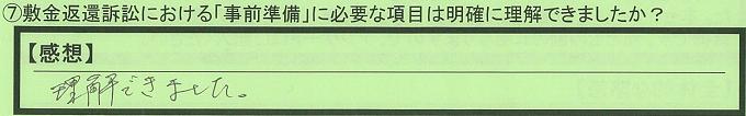 【本人訴訟セミナー】_⑦_18