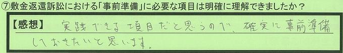 【本人訴訟セミナー】_⑦_19