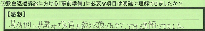 【本人訴訟セミナー】_⑦_2