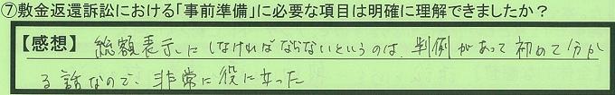 【本人訴訟セミナー】_⑦_20