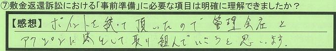 【本人訴訟セミナー】_⑦_21