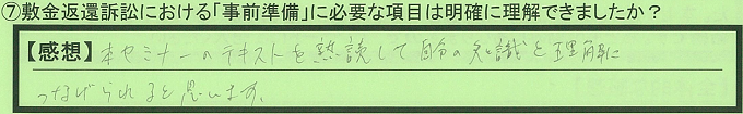 【本人訴訟セミナー】_⑦_22