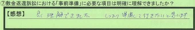 【本人訴訟セミナー】_⑦_23