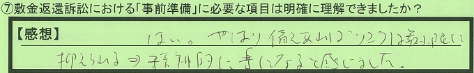 【本人訴訟セミナー】_⑦_24