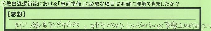 【本人訴訟セミナー】_⑦_25