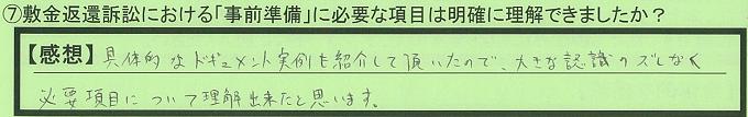 【本人訴訟セミナー】_⑦_26