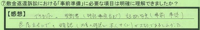 【本人訴訟セミナー】_⑦_27
