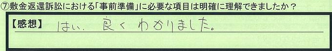 【本人訴訟セミナー】_⑦_29