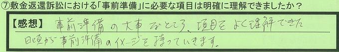 【本人訴訟セミナー】_⑦_3