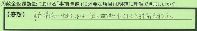 【本人訴訟セミナー】_⑦_5