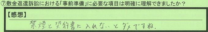 【本人訴訟セミナー】_⑦_6