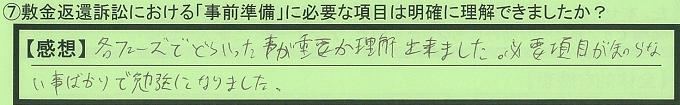 【本人訴訟セミナー】_⑦_7