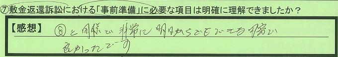 【本人訴訟セミナー】_⑦_8