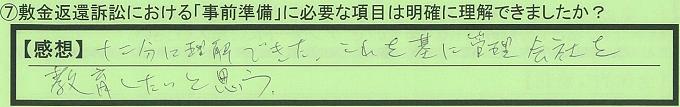 【本人訴訟セミナー】_⑦_9