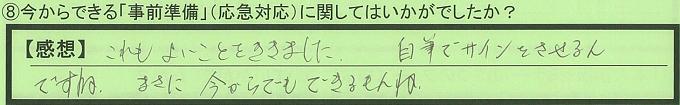 【本人訴訟セミナー】_⑧_1
