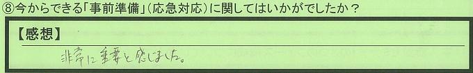 【本人訴訟セミナー】_⑧_10