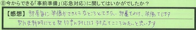 【本人訴訟セミナー】_⑧_11