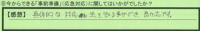 【本人訴訟セミナー】_⑧_13