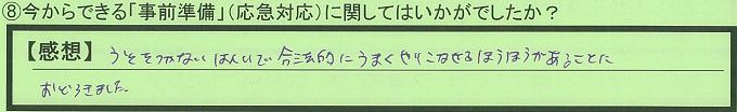 【本人訴訟セミナー】_⑧_14