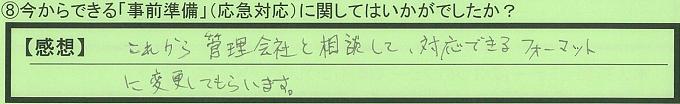 【本人訴訟セミナー】_⑧_15