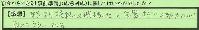 【本人訴訟セミナー】_⑧_16
