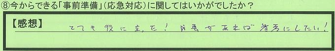 【本人訴訟セミナー】_⑧_17