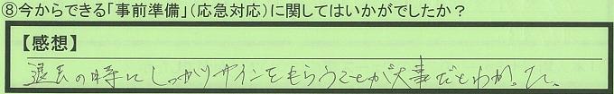 【本人訴訟セミナー】_⑧_18