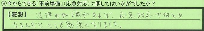 【本人訴訟セミナー】_⑧_19