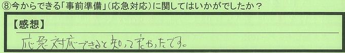 【本人訴訟セミナー】_⑧_2