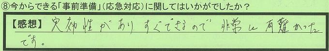 【本人訴訟セミナー】_⑧_21
