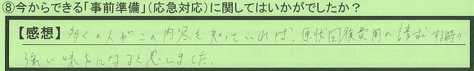 【本人訴訟セミナー】_⑧_22