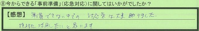 【本人訴訟セミナー】_⑧_23