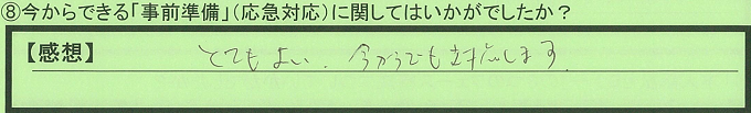 【本人訴訟セミナー】_⑧_24
