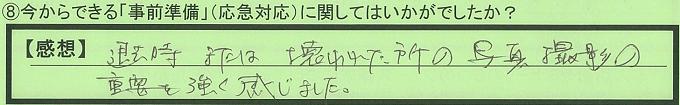 【本人訴訟セミナー】_⑧_25