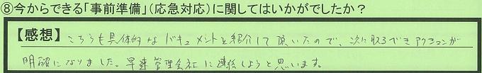 【本人訴訟セミナー】_⑧_26