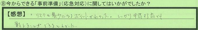 【本人訴訟セミナー】_⑧_27