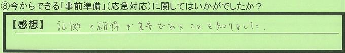 【本人訴訟セミナー】_⑧_28