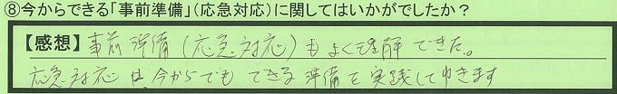 【本人訴訟セミナー】_⑧_3