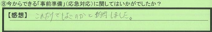 【本人訴訟セミナー】_⑧_31