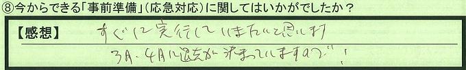【本人訴訟セミナー】_⑧_32