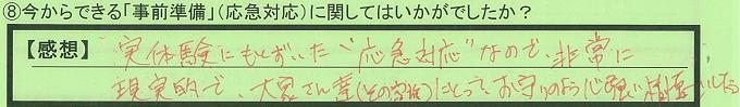 【本人訴訟セミナー】_⑧_33