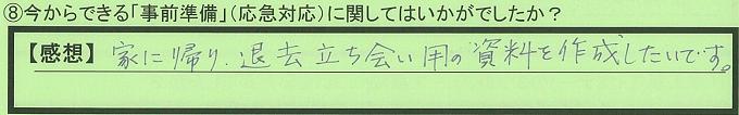 【本人訴訟セミナー】_⑧_4